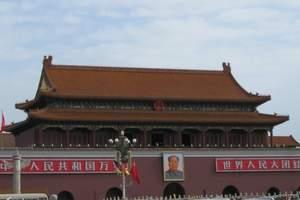 郑州北京夕阳红老年团_郑州北京夕阳红旅游团_北京夕阳红五日游