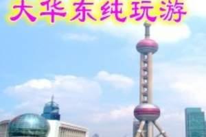 独推【华东五市尊贵游】华东五市+乌镇+三国城+西湖双飞6日游