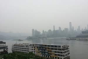 长江三峡周日包船六日游 重庆三峡旅游
