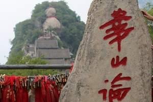 郑州到华山旅游_华山门票多少钱_郑州到华山高铁二日游
