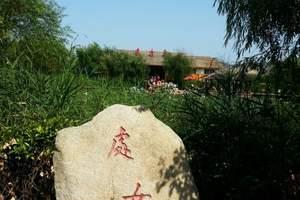 西安韩城党家村旅游-洽川处女泉|韩城党家村二日旅游