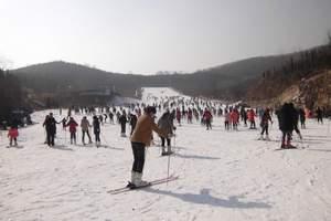 郑州到嵩山滑雪一日游(白天场次,天天发团)