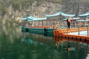 石家庄到洛阳牡丹、峰林峡、青龙峡3日游 登山赏瀑 船游观奇峰