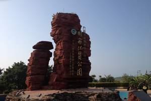 中国美丽的火山岛——北海涠洲岛两日休闲游