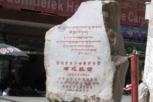 南宁到西藏、拉萨布达拉宫、纳木措四飞五日游