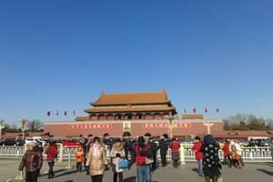 保定到北京天安门看升旗、故宫、颐和园、长城二日游