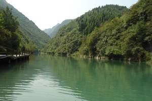 中坝大峡谷、后柳水乡、鬼谷子小镇、汉江三峡二日游