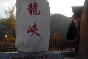 京郊门头沟双龙峡休闲一日游、双龙峡 滑草 坐小火车特色一日游