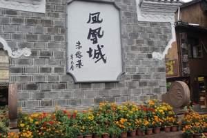 怀化到凤凰古城、芙蓉镇、张家界自驾车休闲三日游游