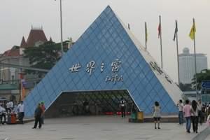 珠三角经典旅游路线 广州、深圳、珠海旅游著名景点四天游