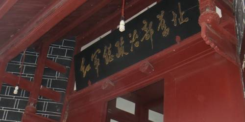 红军总政治部旧址
