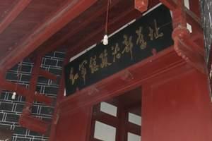广州到贵州遵义、赤水、茅台镇红色线路动车五日游