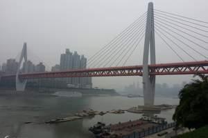 南宁到重庆、渣滓洞、白公馆、长江三峡双卧七日游
