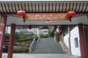 凯里剑河温泉