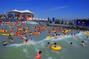 加勒比海滩水上乐园一日游|太原到白鹿水上乐园旅游线路