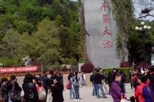 武汉出发到木兰天池高峡风情、木兰文化一日游【汽车往返】