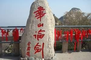 石家庄春节到华山的旅游线路  石家庄春节到西安双卧五日游