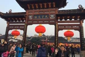 【江南源】南京 苏州 杭州 上海 华东五市6日游