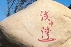 天津到秦皇岛旅游_北戴河沙雕_秦皇岛野生动物园2日游
