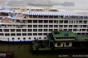 宜昌到重庆豪华邮轮 宜昌到重庆新世纪系列豪华游轮船票在线预定