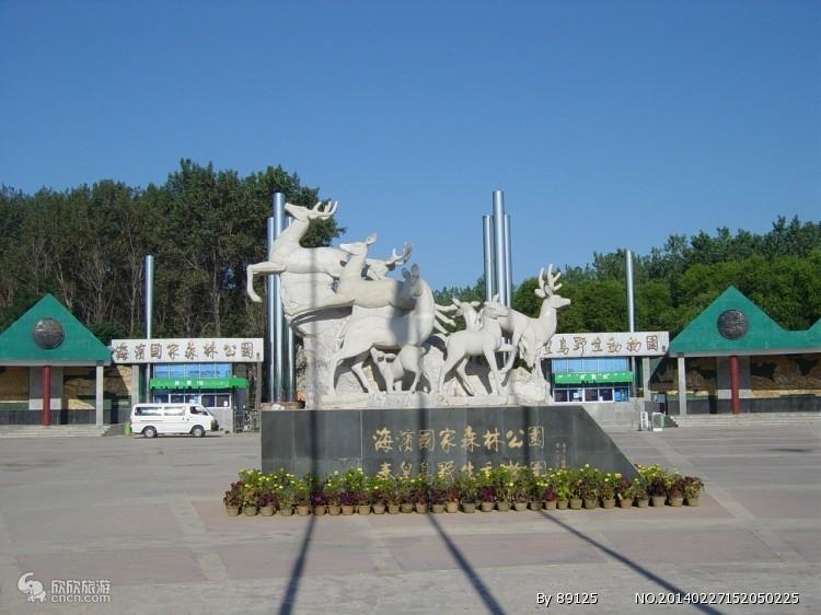 【秦皇岛野生动物园】秦皇岛野生动物园门票