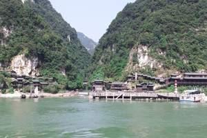 【去重庆旅游报价】宜昌双飞四日黄金系列黄八号|湖北旅游团线路