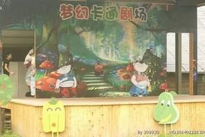 农夫乐园一日游亲子游 学生旅游 杭州周边旅游 杭州到农夫乐园