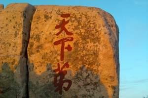 厦门旅行社_陕北柔情_7月暑假厦门往返西安华山壶口双飞6过期