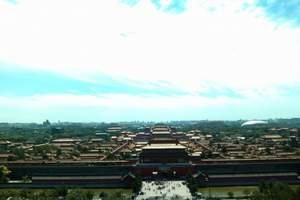 沈阳到北京旅游多少钱_北京实惠游5日 长城 故宫 天坛颐和园