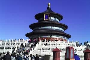 ◆长治到北京汽车品质四日游<首都特价旅游>故宫、长城、颐和园