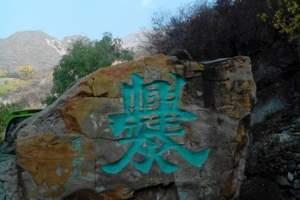 京郊门头沟灵山、双龙峡滑沙、滑草、座小火车、爨底下红色二日游