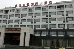 黄山盛世齐云国际大酒店