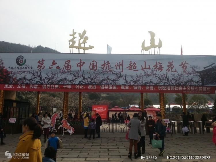 杭州超山风景区简介