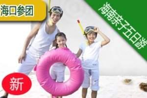海南亲子游_海南五日游 蜈支洲游玩一整天 含大东海远海潜水