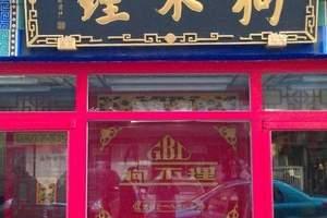 洛阳到天津旅游