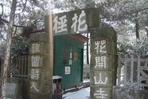 九江报团上庐山旅游 -三叠泉大瀑布、花径、含鄱口经典二日游