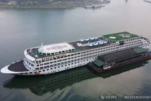 重庆三峡豪华游船自由行_三峡豪华自由行四日游