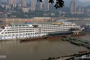 宜昌到重庆  长江三峡五日游  美国维多利亚系列三峡豪华游船
