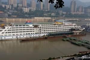 长江三峡涉外游船-美国维多利亚系列【凯娜号】三峡四日游