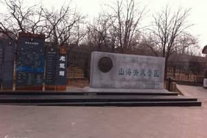 6 7 8月上海乘高铁赴山海关北戴河承德5日游北京