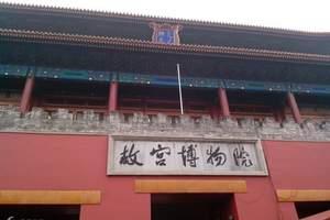 西安出发去北京旅游团 青旅 204北京欢迎您快乐双卧六日游
