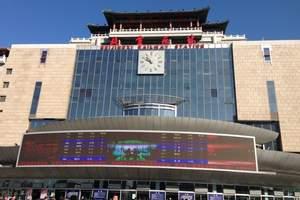 西安组团到北京旅游行程 青旅 314醉迷北京风韵双卧7日游
