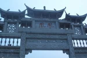 国庆放假安排 重庆出发凤凰古城三日游 重庆到凤凰旅游