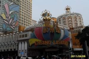 惠州到香港、澳门观光二日游
