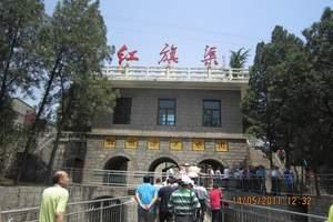 北京去河南红旗渠红色旅游团订制 青年洞 太行大峡谷二日红色游