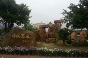 惠州两天温泉会议|惠州惠东海滨温泉商务会议休闲度假包团2日游