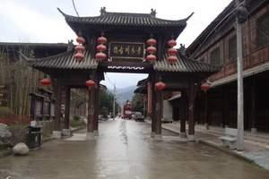 天水周边游线天水到青木川旅游:青木川古镇、阆中古城2日游