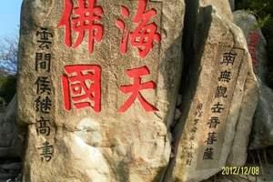 宁波去到普陀山自由行一日旅游团线路 去到普陀山自由行报价