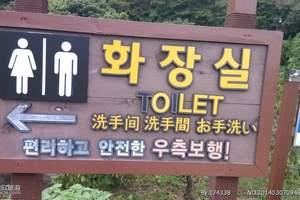 石家庄到韩国旅游团_首尔一地休闲代购4日游_赠送一天自由活动