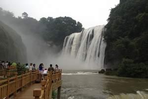 黄果树大瀑布+天星桥+陡坡塘门票+观光车